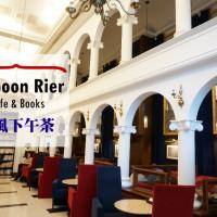 台北市美食 餐廳 咖啡、茶 咖啡館 Moooon River Cafe & Books 照片