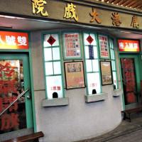 新北市美食 餐廳 中式料理 熱炒、快炒 鹿港柑仔店懷舊餐廳 照片