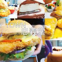 高雄市美食 餐廳 異國料理 JOY TOWN 忠義堂 照片