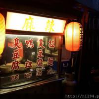 台北市美食 攤販 攤販其他 新北投麻辣 照片