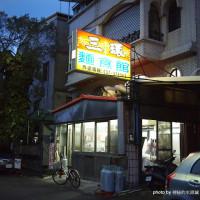 苗栗縣美食 餐廳 中式料理 麵食點心 三環麵食館 照片