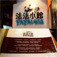台北市美食 餐廳 飲料、甜品 Fafa Voilà 法法小館 照片