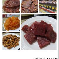 新北市美食 餐廳 零食特產 零食特產 味味屋肉干 照片