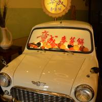 台南市美食 餐廳 零食特產 零食特產 章成麥芽餅 照片