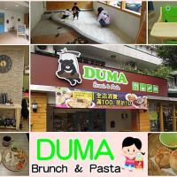 新北市美食 餐廳 異國料理 義式料理 Duma brunch&pasta 照片