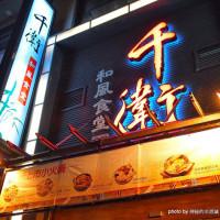 台中市美食 餐廳 異國料理 日式料理 千衛和風食堂 照片