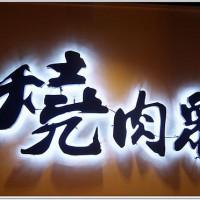 新北市美食 餐廳 餐廳燒烤 燒肉 燒肉眾 (土城學府店) 照片