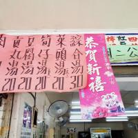 【台中美食】霧峰菜市場地方小吃《肉圓婆》霧峰派出所對面肉丸老店