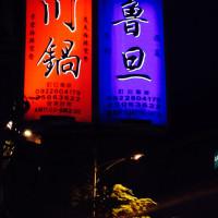 台北市美食 餐廳 火鍋 麻辣鍋 魯旦、川鍋 照片
