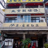 台中市美食 餐廳 中式料理 臭霸王臭豆腐 照片