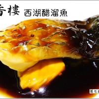 台北市美食 餐廳 中式料理 江浙菜 麗緻天香樓 (SOGO忠孝館) 照片