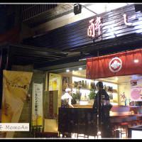 台北市美食 餐廳 異國料理 日式料理 醉七 和創作居肴家 照片