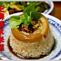 台中市美食 餐廳 中式料理 王牌清水米糕 照片