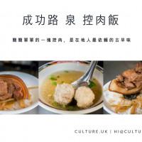 彰化縣美食 餐廳 中式料理 小吃 泉焢肉飯 照片