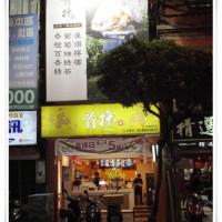 新北市美食 餐廳 飲料、甜品 飲料專賣店 首採 照片
