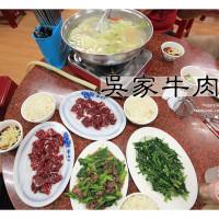 台南市美食 餐廳 中式料理 中式早餐、宵夜 吳家牛肉湯 照片