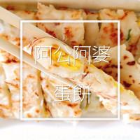 台南市美食 餐廳 中式料理 中式早餐、宵夜 阿公阿婆蛋餅 照片