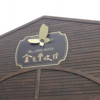 台東縣休閒旅遊 景點 展覽館 金色豐收館 照片