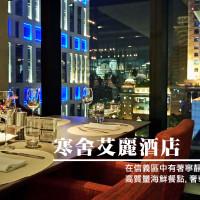 台北市美食 餐廳 異國料理 多國料理 寒舍艾麗酒店「La Farfalla」義式餐廳 照片