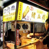 台北市美食 攤販 台式小吃 D火粿 手工豬血糕 照片