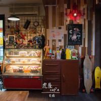 台北市美食 餐廳 咖啡、茶 咖啡館 虎屋咖啡 照片