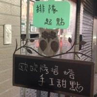 台北市美食 餐廳 零食特產 零食特產 歐歐烤塔塔 照片