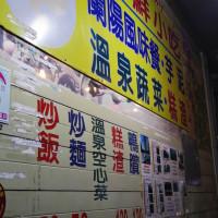宜蘭縣美食 餐廳 中式料理 熱炒、快炒 添喜海鮮小吃 照片