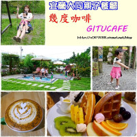 宜蘭縣美食 餐廳 咖啡、茶 咖啡館 幾度咖啡 照片