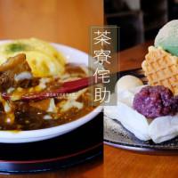 台中市美食 餐廳 異國料理 日式料理 茶寮侘助 照片