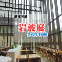 宜蘭縣美食 餐廳 異國料理 日式料理 宜蘭-礁溪老爺岩波庭晚餐 照片