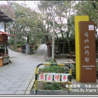 桃園市休閒旅遊 景點 展覽館 角板山行館戰備隧道 照片