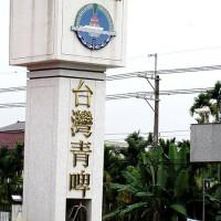 屏東縣休閒旅遊 景點 觀光工廠 屏東龍泉觀光啤酒廠 照片