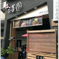 高雄市美食 餐廳 飲料、甜品 冰淇淋、優格店 三星園(文山茶屋) 照片
