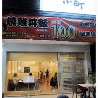 高雄市美食 餐廳 異國料理 日式料理 Komachi小町壽司 照片