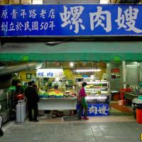 高雄市美食 餐廳 中式料理 熱炒、快炒 螺肉嫂 照片