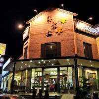 高雄市美食 餐廳 火鍋 火鍋其他 海棠紅 (日式料理。火鍋) 照片