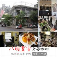 桃園市美食 餐廳 咖啡、茶 咖啡館 八塊畫室咖啡 照片