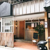 台北市美食 餐廳 中式料理 小吃 餃子樂 照片