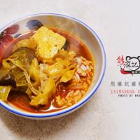 基隆市美食 餐廳 火鍋 麻辣鍋 熊麻記 照片
