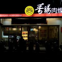 台南市美食 餐廳 中式料理 小吃 黑橋牌 香腸肉燥飯 照片