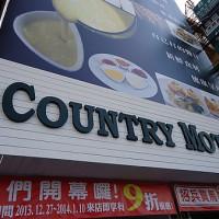 台中市美食 餐廳 異國料理 美式料理 Country Mother's台中店 照片
