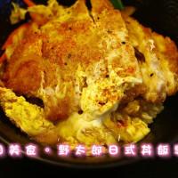 台南市美食 餐廳 異國料理 日式料理 野太郎日式丼飯專賣 照片