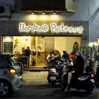 高雄市美食 餐廳 異國料理 義式料理 巴比諾義大利餐廳 (BambinO Pasta) 照片