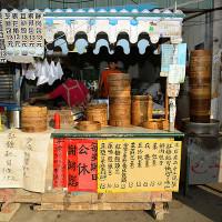 台中市美食 攤販 包類、餃類、餅類 北平點心傳統美食之家 照片