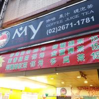 新北市美食 餐廳 飲料、甜品 飲料專賣店 my咖啡 照片