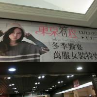 台北市休閒旅遊 購物娛樂 購物中心、百貨商城 東京著衣 照片