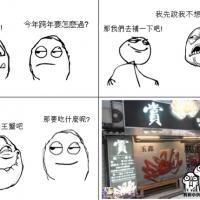 台北市美食 餐廳 餐廳燒烤 燒肉 賞鰭帝王蟹燒烤(玉鑫) 照片