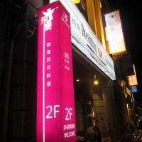 台南市美食 餐廳 異國料理 多國料理 特級花果茶專賣店 照片