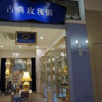 台北市美食 餐廳 咖啡、茶 歐式茶館 古典玫瑰園 (美麗華Tea Room) 照片