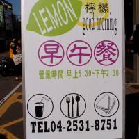 台中市美食 餐廳 中式料理 中式早餐、宵夜 LEMON檸檬早午餐 照片